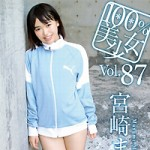 """""""宮崎まさみ/100%美少女 vol.87""""が配信スタートです!!"""
