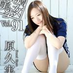 """本日より""""原久美/100%美少女 vol.91""""が配信スタートです!"""