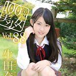 """本日より""""生田奈々/100%美少女 vol.88""""が配信スタートです!"""