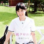 """本日より""""高画質 HD 清純クロニクル衛藤ひかり""""が配信スタートです!"""