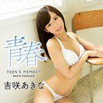 """本日より""""高画質 HD 青春TEEN'S MEMORY/吉咲あきな""""が配信スタートです!"""