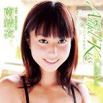 """本日より""""Angel Kiss ~Cawa Yu-i~/南結衣""""が配信スタートです!"""