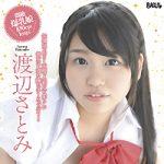 """【配信情報】""""1.5MB ハックツ美少女 Revolution 渡辺さとみ""""が配信スタートです!!"""