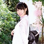 """本日より""""高画質 HD 長野葵生 清純ポルノ""""が配信スタートです!"""