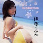 """本日より""""伊藤えみ Graduation""""が配信スタートです!"""