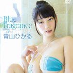 """本日より"""" 高画質 3MB 青山ひかる Blue Fragrance""""が配信スタートです!"""