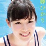 本日より高画質3MB 衛藤ひかり ヒカリノスマイルが配信スタートです!